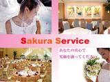 株式会社桜サービス(勤務先:東武ホテルレバンド東京)のアルバイト情報