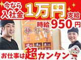 ラーメン山岡家 樽川店のアルバイト情報