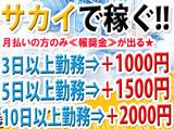 株式会社サカイ引越センター 小平支社  【NEW OPEN】のアルバイト情報