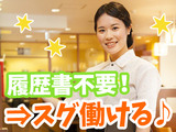 Cafe レストラン ガスト 田川店  ※店舗No. 011876のアルバイト情報