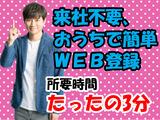 株式会社フルキャスト 埼玉支社 (坂戸エリア) /MNS0306F-7のアルバイト情報
