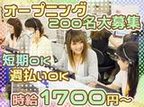 株式会社Cキャリア 勝どきエリア/CC7777のアルバイト情報