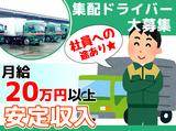 札樽自動車運輸株式会社 札幌西支店のアルバイト情報