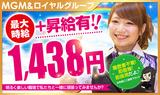 16MGM勿来・錦店のアルバイト情報