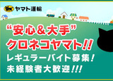 ヤマト運輸株式会社 福岡東支店のアルバイト情報