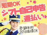 シンテイ警備株式会社 八王子支社 【府中エリア】/A3203000136のアルバイト情報