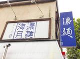 濃麺 海月のアルバイト情報