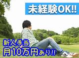 Z会(株式会社ケーホス) ※福島エリアのアルバイト情報