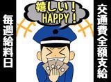 シンテイ警備株式会社 川崎支社(銀座エリア)/A3203000110のアルバイト情報