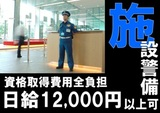 シンテイ警備株式会社 川崎支社(田園調布エリア)/A3203000110のアルバイト情報