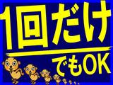 株式会社ヴィ企画 京都本社 【八幡エリア】のアルバイト情報