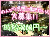 熟女 Pub&Club〜モンテ・ローザ〜 経験者大歓迎〜40代も活躍中!!のアルバイト情報
