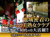 美熟女クラブ LALAプラスのアルバイト情報