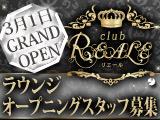 ラウンジ club  REALE(リエール)のアルバイト情報