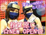 忍術学園 シノバズ 新規OPEN!!◆高校生大歓迎!! ◆日払いOK☆のアルバイト情報