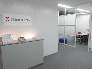 株式会社東海道シグマ沼津支店のアルバイト情報