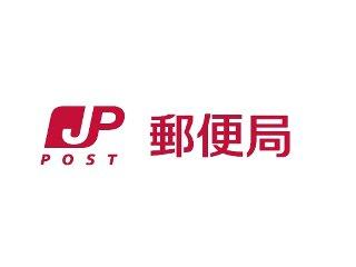 日本郵便株式会社 八戸西郵便局のアルバイト情報