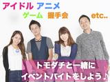 有限会社G-Production/渋谷のアルバイト情報