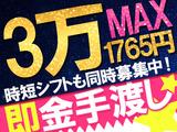 株式会社ランクアップ平野屋 横浜支店のアルバイト情報