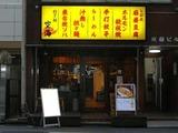 餃子麺空海 浜松町店のアルバイト情報