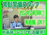 泉州警備保障株式会社 【勤務地:神戸市の看護学校】のアルバイト情報