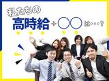 株式会社APパートナーズ[舞浜エリア]のアルバイト情報