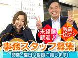 株式会社ダイシン ダイマックス上野のアルバイト情報