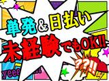 株式会社札幌物流 横浜営業所のアルバイト情報
