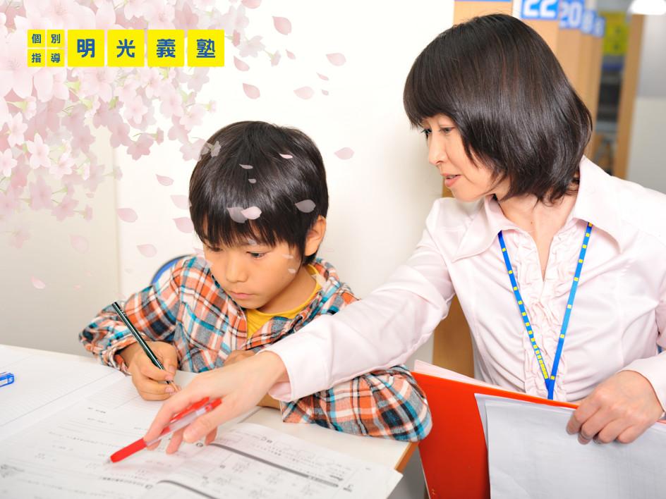 明光義塾 石和教室 新コースの【英語担当】のアルバイト情報