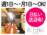 Rei flangeのアルバイト情報
