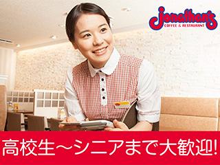 ジョナサン ビアレ横浜店<020435>のアルバイト情報