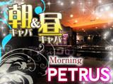 【朝・昼】新宿 〜CLUB PETRUS〜 ★★★未経験者大歓迎♪★★★のアルバイト情報