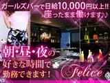 Girl's Bar Felice*〜★新感覚!?座ったままで稼げちゃうGirl's Barが大募集!!★〜*のアルバイト情報