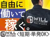 株式会社ウイルネットワーク 北見事業所のアルバイト情報