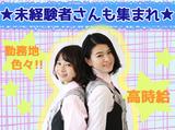 モアキャスト  ※大和八木駅のアルバイト情報