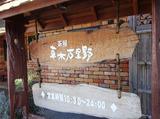 茶屋 草木万里野 熊谷店 のアルバイト情報