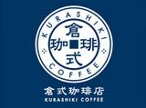 倉式珈琲店 イオンモール浜松志都呂店 ※4月下旬NEWオープンのアルバイト情報