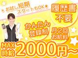 株式会社ヒト・コミュニケーションズ ※M-01のアルバイト情報