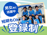 アーク引越センター株式会社 千葉支店のアルバイト情報
