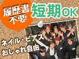 銀座個室居酒屋 柚柚〜yuyu〜 銀座店のアルバイト情報