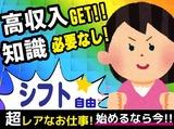 株式会社エコ・プラザ ※勤務地:香川エリアのアルバイト情報