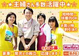 マックスバリュ 平川店のアルバイト情報