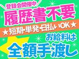 多摩運送株式会社 トップス多摩事業所【八王子エリア】のアルバイト情報