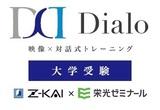 大学受験ディアロ 武蔵浦和校のアルバイト情報
