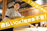 旬鮮酒場 天狗 京都四条通店[309]のアルバイト情報