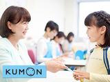 公文教育研究会 沼津事務局のアルバイト情報