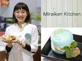 Miraikan kitchen(ミライカン キッチン) 日本科学未来館 7Fのアルバイト情報