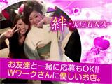 PUB 絆 -KIZUNA- ≪3月1日 GRAND OPEN☆お友達応募大歓迎♪短期OK!≫のアルバイト情報
