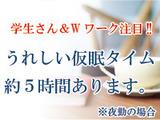 山西福祉記念会館のアルバイト情報