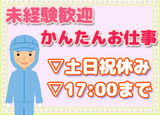株式会社 グローバル マックス インプルーブメンツ 静岡支店のアルバイト情報
